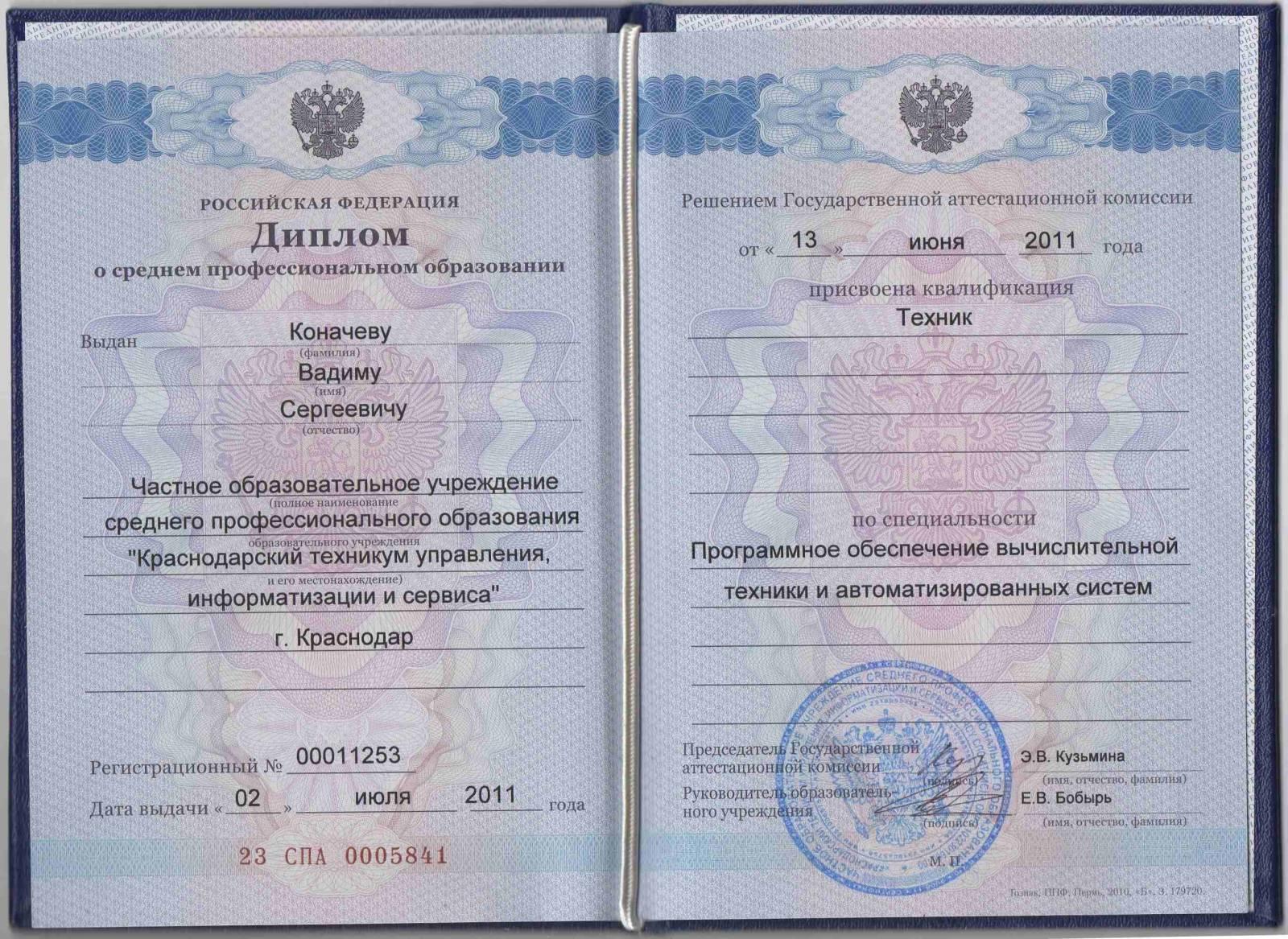 Технический диплом в Ижевске